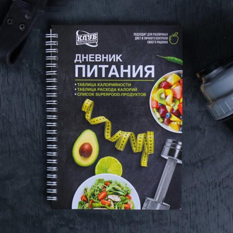 """Дневник питания """"Универсальный"""""""