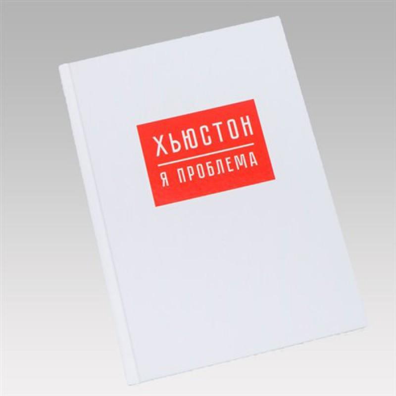 "Ежедневник ""ХЬЮСТОН, я проблема"""
