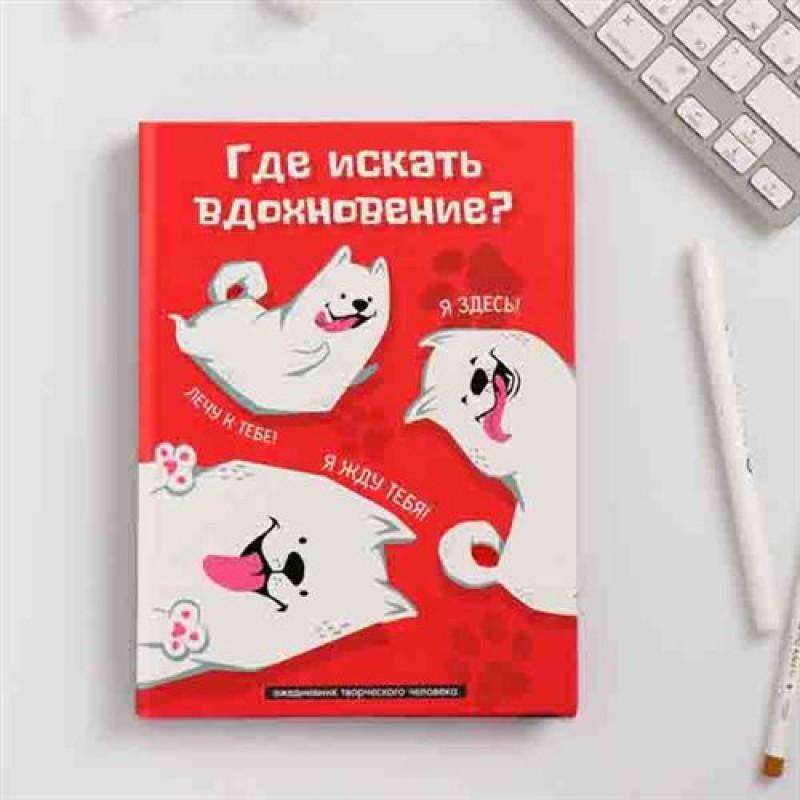 """Ежедневник творческого человека """"Где искать вдохновение"""""""