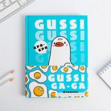 "Ежедневник творческого человека ""Gussi"""