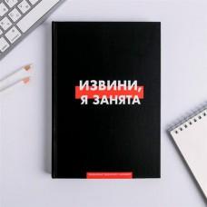 """Ежедневник творческого человека """"Извини, я занята"""""""