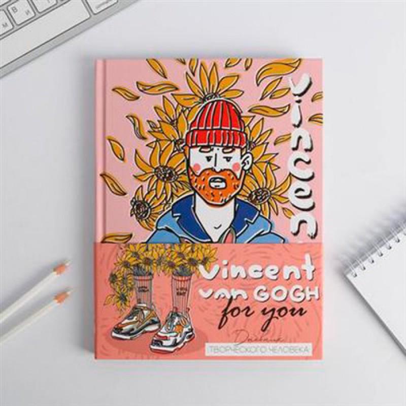 Ежедневник творческого человека Vincent Van Gogh