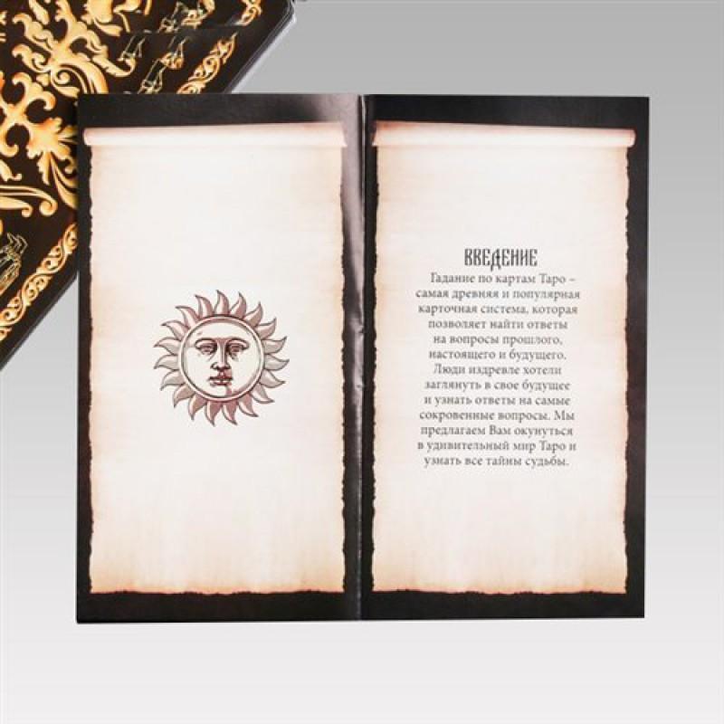 Карты «Универсальное таро» в мешочке со скатертью для гадания