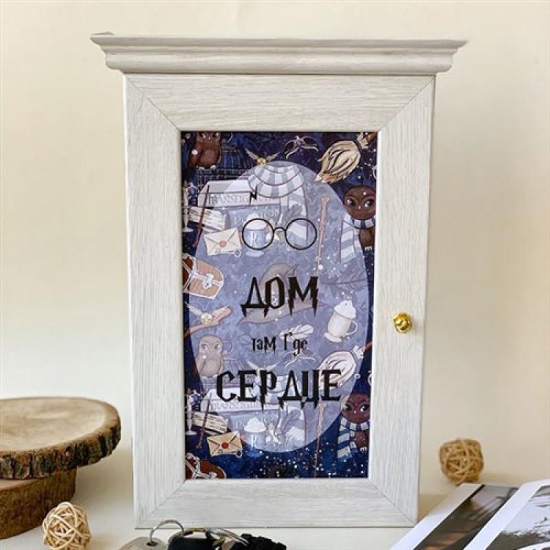 "Ключница настенная ""Дом там где сердце"""