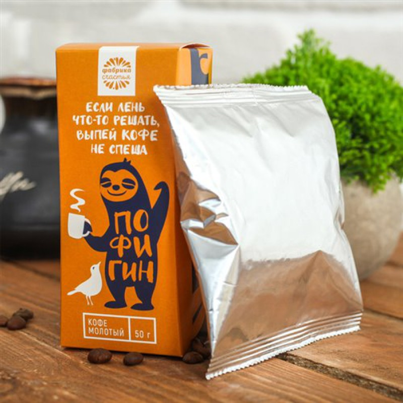 "Кофе молотый в коробке ""Пофигин"""