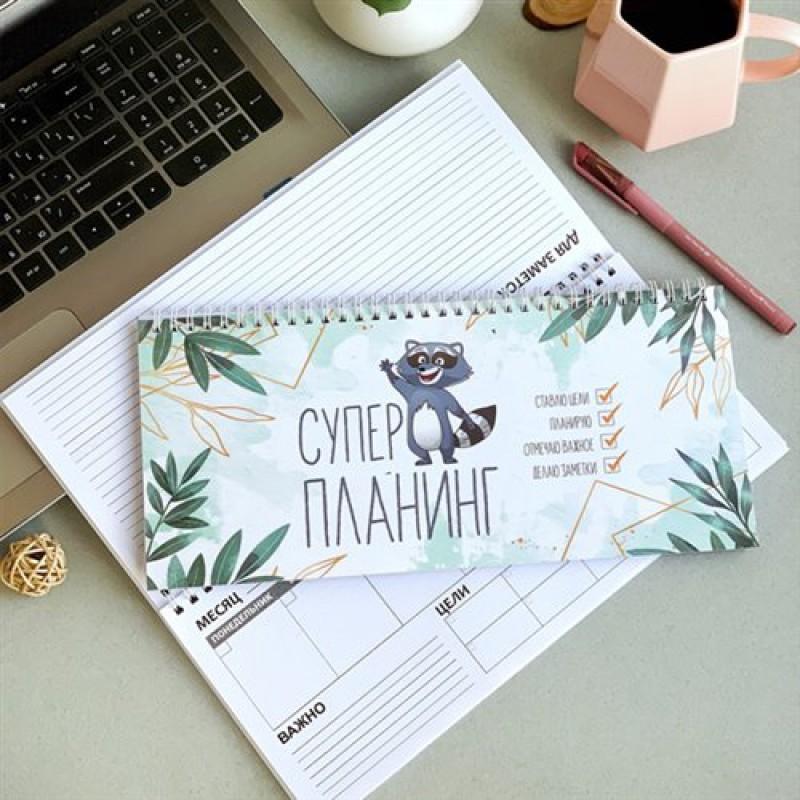 """Настольный планер """"Супер планинг"""""""