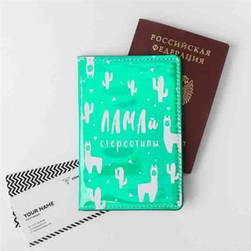"""Обложка для паспорта """"ЛАМАй стереотипы"""""""
