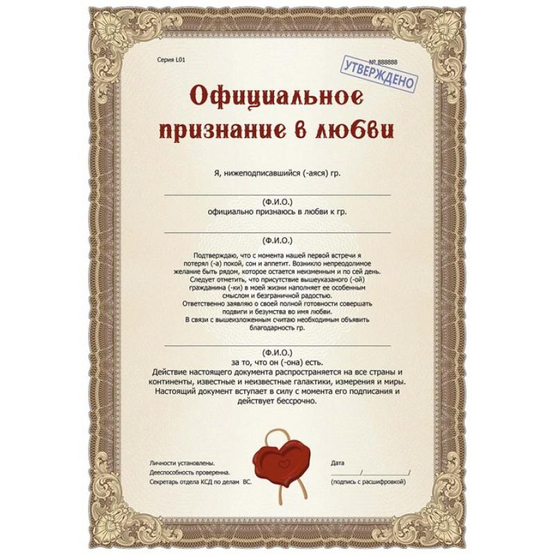 Официальное признание в любви