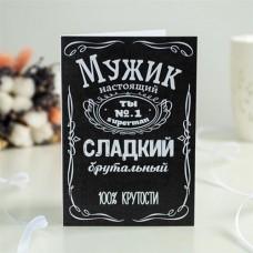 """Открытка 4 шоколадки """"Мужик сладкий"""""""