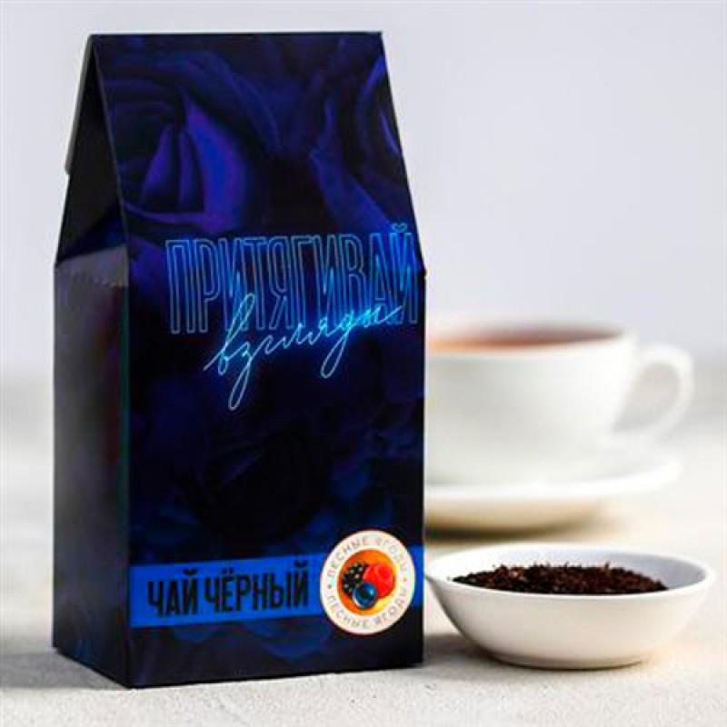 Подарочный чай «Притягивай взгляды»