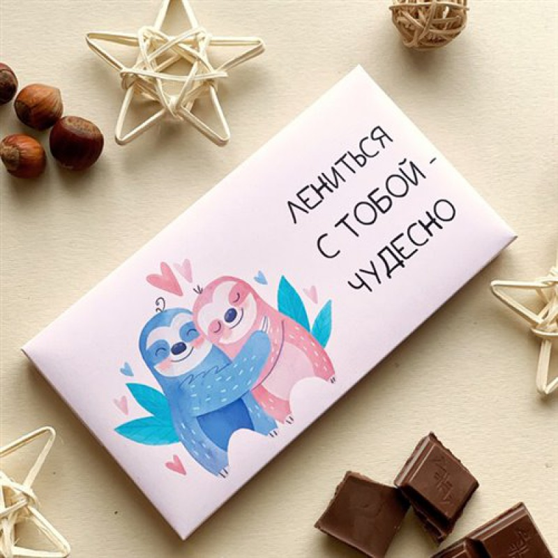 """Шоколад """"Ленится с тобой чудесно"""""""