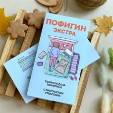 """Шоколад """"Пофигин Экстра"""""""