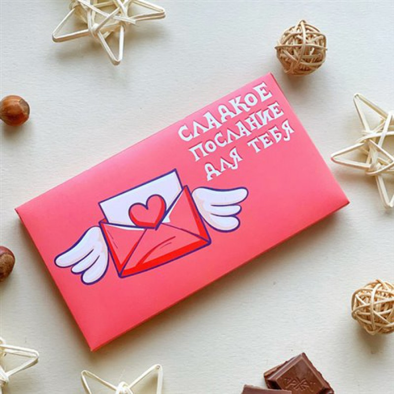 """Шоколад """"Сладкое послание для тебя"""""""