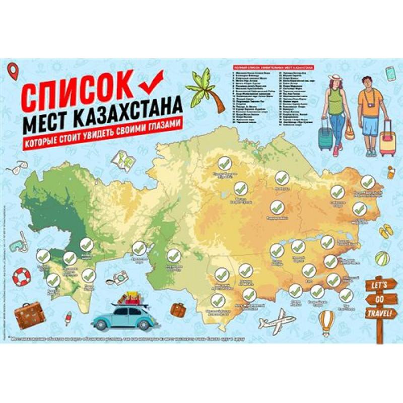 Скретч-постер «Места Казахстана»